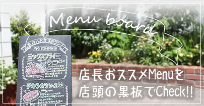 喫茶コンテのメニュー黒板