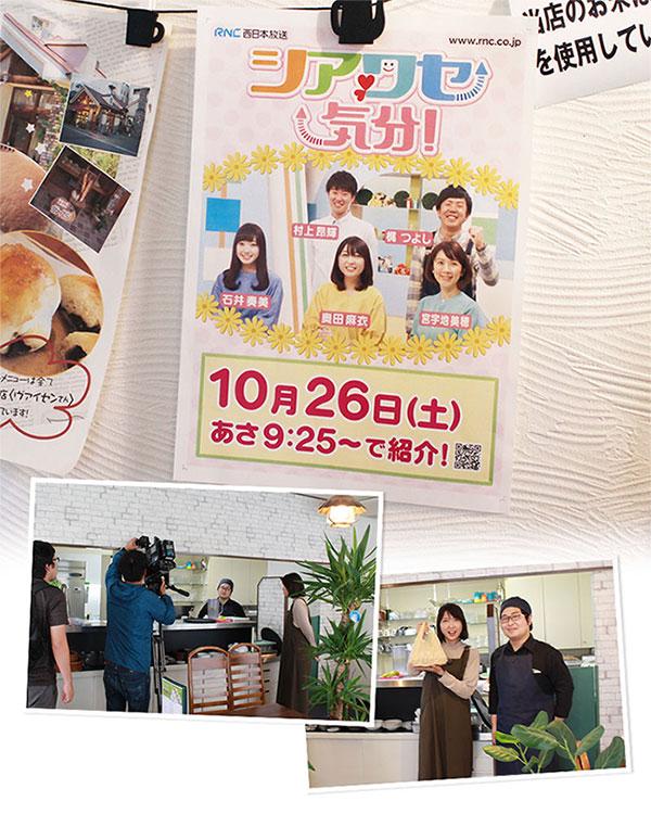 RNC西日本放送「シアワセ気分」で取材にきてくださいました